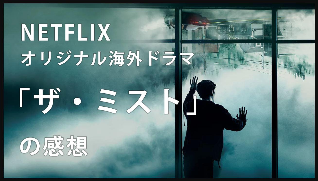 NETFLIX版「ザ・ミスト(海外ドラマ)」が順調に面白い