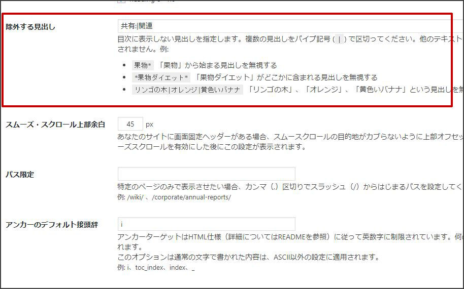 Table of Contents Plusで表示させた目次に「共有:」とかが入る。解決策