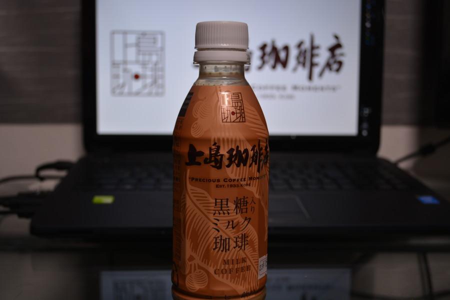 上島珈琲ブランド、ペットボトルの「黒糖入りミルク珈琲(コーヒー)」が旨過ぎる