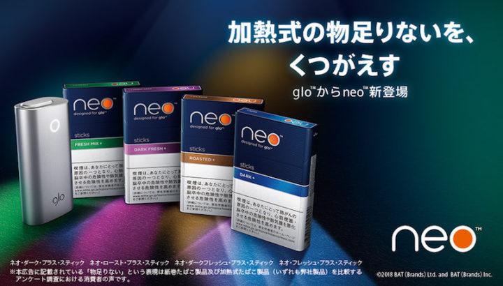 2018年7月9日に販売開始された「NEO(ネオ)」シリーズ