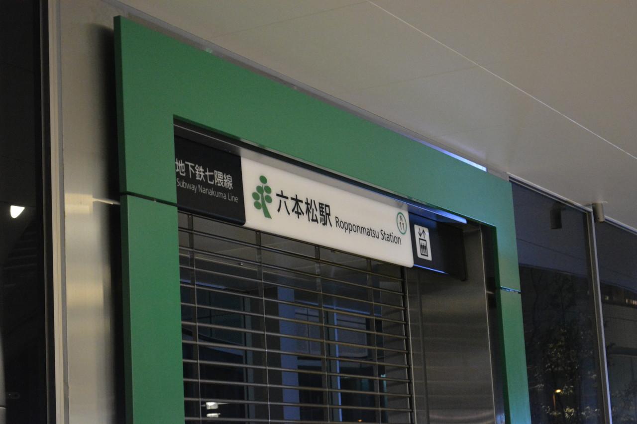 六本松:六本松駅前に来ている