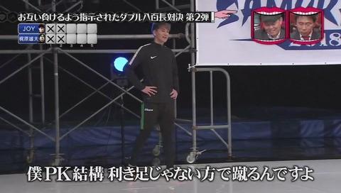 八百長PKが神回!水曜日のダウンタウン:JOY「僕PK結構利き足じゃない方で蹴るんですよ」