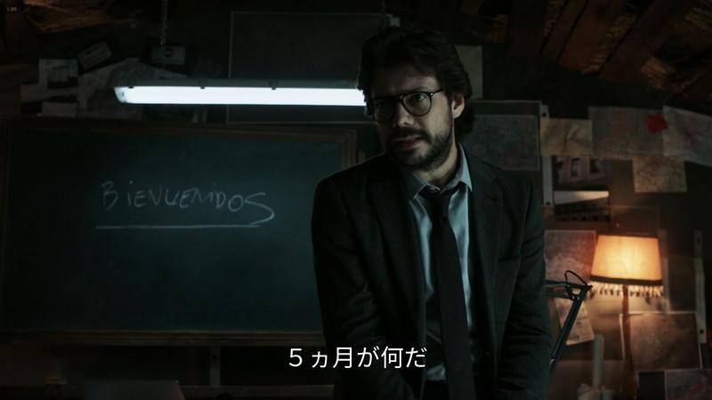 ペーパーハウス:強盗計画の魅力を力説する教授「5ヶ月がなんだ」