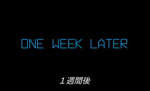 94年(推測)の「one week later」