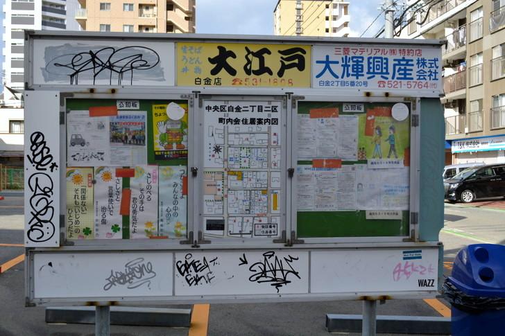 福岡散歩日誌:白金二丁目の掲示板