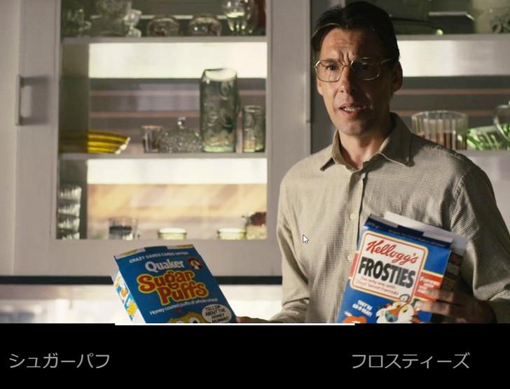 「ブラックミラー」が仕掛けるルート選択式映画「バンダースナッチ」:選択肢入力画面