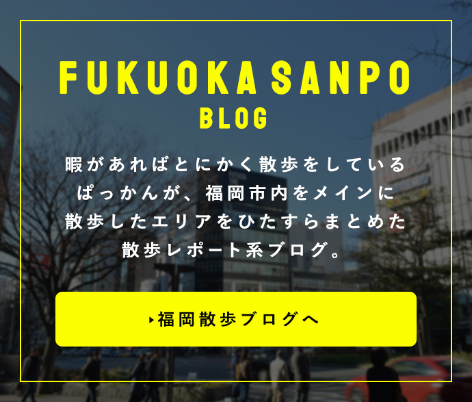 福岡散歩ブログ